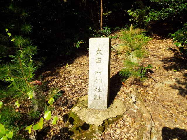 大田山神社跡