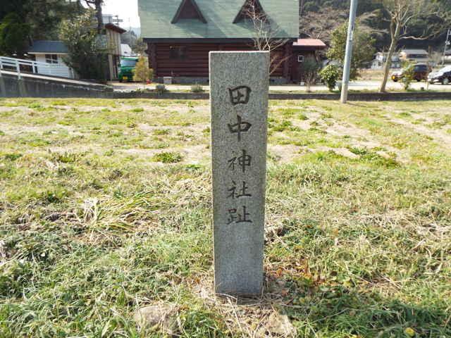 田中神社跡
