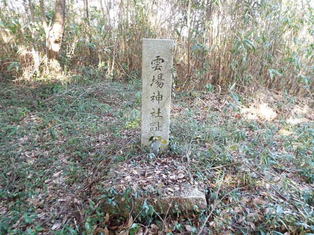 雲場神社跡