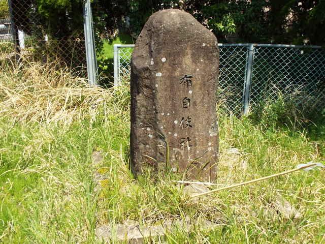 布自伎社跡