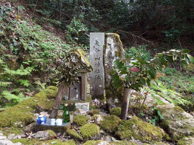 矢谷山神社跡