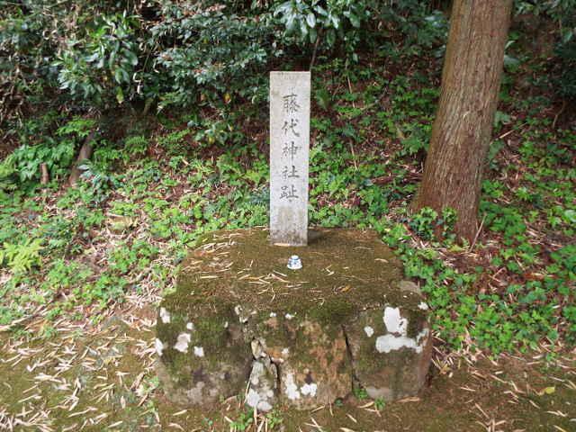 藤代神社跡