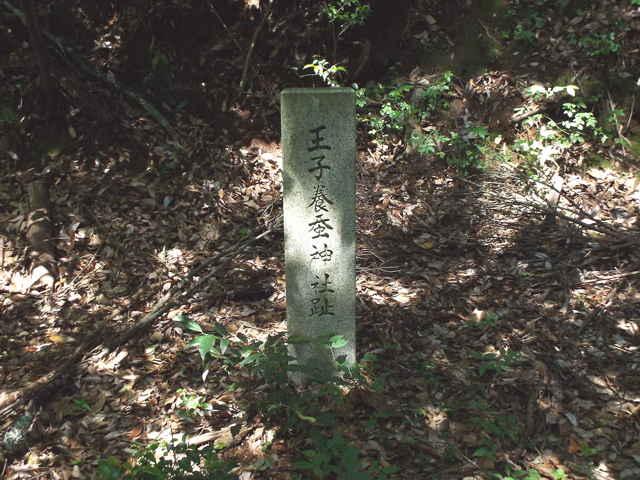 王子養蚕神社跡